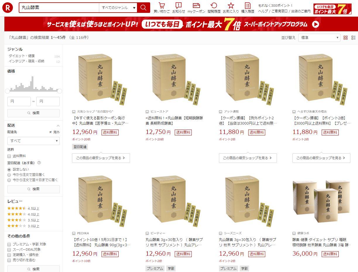 丸山酵素 楽天市場1