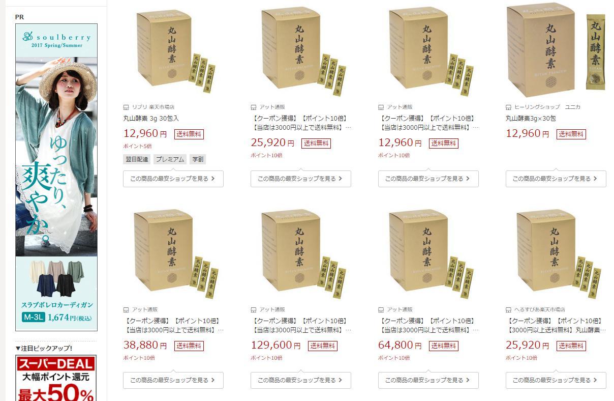 丸山酵素 楽天市場2