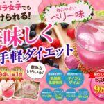 スルーラ口コミ・効果!成分・飲み方~楽天・アマゾン販売店舗!